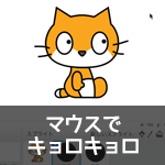 【Scratchチュートリアル】マウスでキョロキョロ