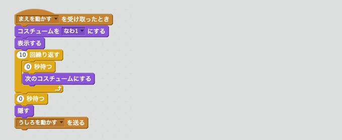 【Scratchチュートリアル】なわとびゲーム