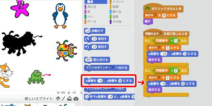 【Scratchチュートリアル】シルエットゲーム