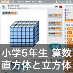 【既存の教科でプログラミング】直方体と立方体