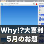 Why!?大喜利 5月のお題