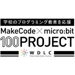 MakeCode×micro:bit 100プロジェクト