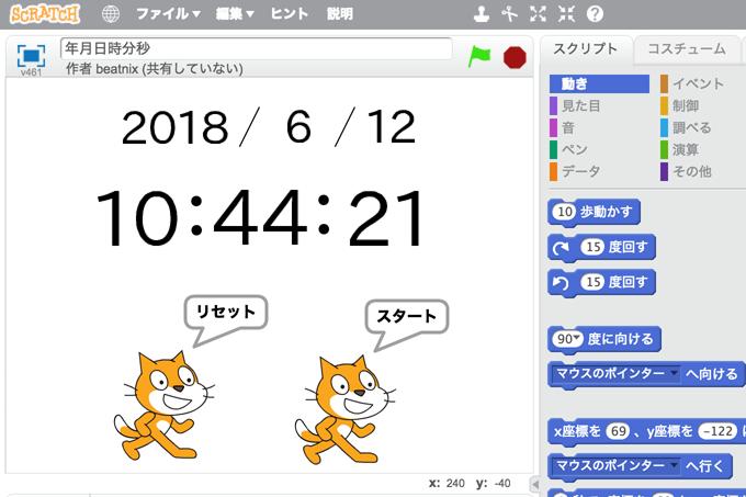 【Scratch】数字を表示するスプライト