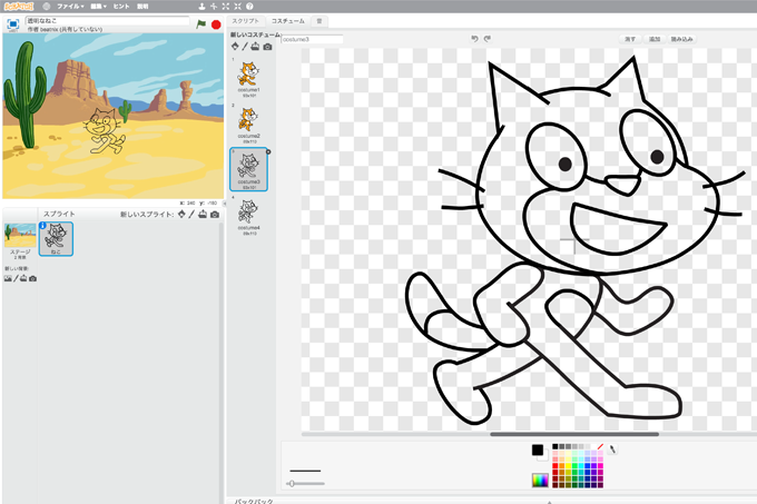 【Scratch】透明ねこ