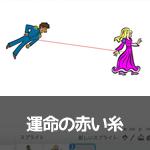 【Scratchチュートリアル】運命の赤い糸
