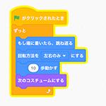 【Scratch3.0プレビュー版】日本語表示に対応