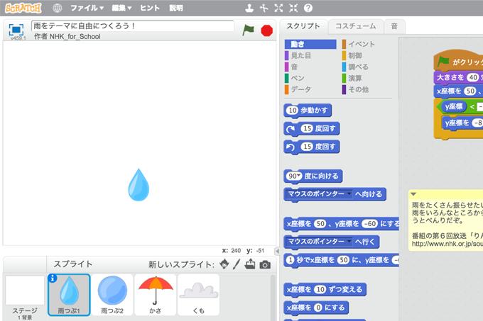 【Scratch】Why!?大喜利 6月のお題