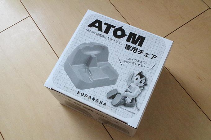 ATOM専用チェア