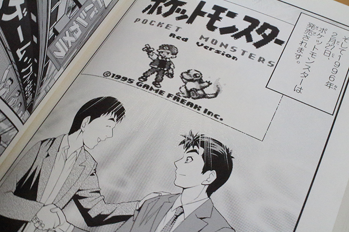 ポケモンをつくった男 田尻智