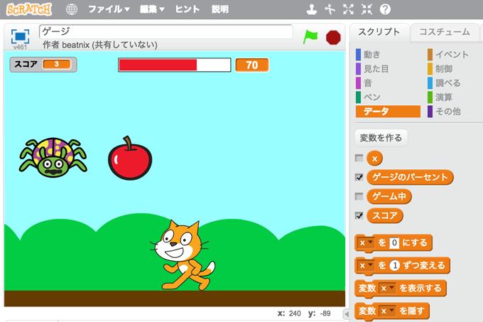 【Scratch】体力ゲージ