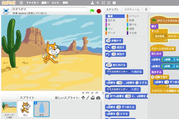 【Scratch 小ネタ】汗ダラダラ