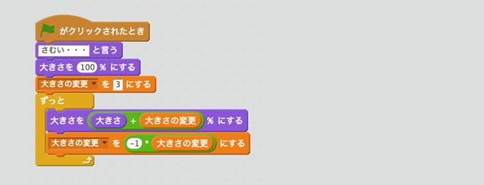 【Scratch小ネタ】ふるえるネコ