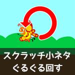 【Scratch 小ネタ】ぐるぐる回転