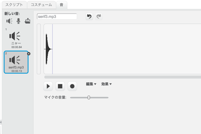【Scratch 小ネタ】セリフを少しずつ言う