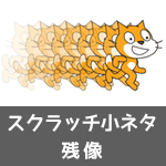 【Scratch 小ネタ】残像