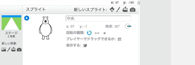 【Scratchチュートリアル】ランニングキャット