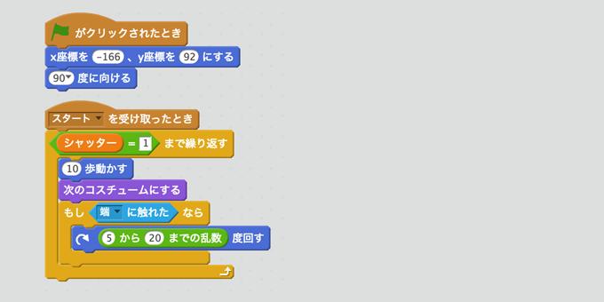 【Scratchチュートリアル】スナップショット!