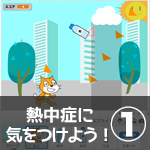 【Scratchチュートリアル】熱中症に注意しよう!