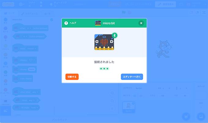 Scratch3でmicro:bitプログラミング