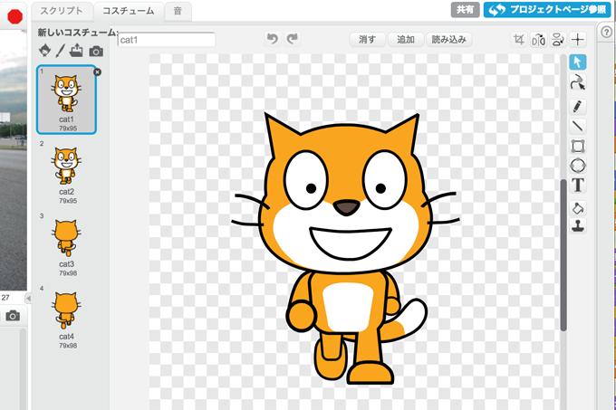 【Scratch】正面を向いたのネコ・後ろ向きのネコ