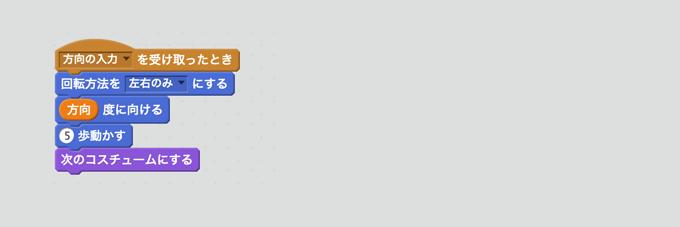 【Scratch】ジョイスティック スプライト