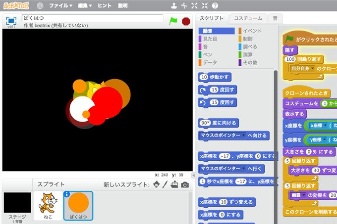 【Scratch小ネタ】ばくはつエフェクト