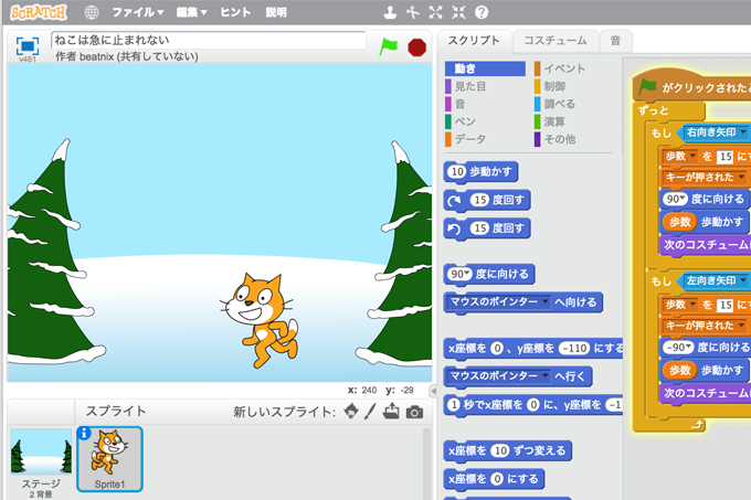 【Scratch 小ネタ】つるつる滑る床