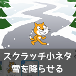 【Scratch 小ネタ】雪を降らせる