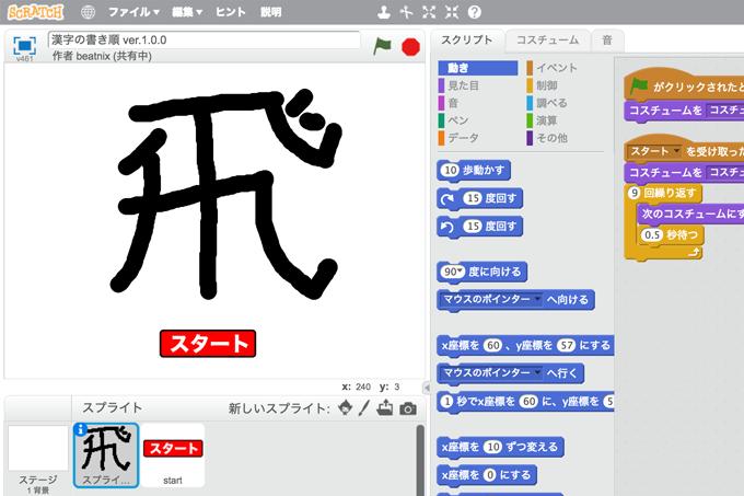 【既存の教科でプログラミング授業】漢字の書き順