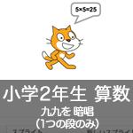 【既存の教科でプログラミング授業】九九を暗唱(1つの段のみ)