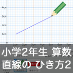 【既存の教科でプログラミング授業】小学2年生 算数「直線の ひき方2」