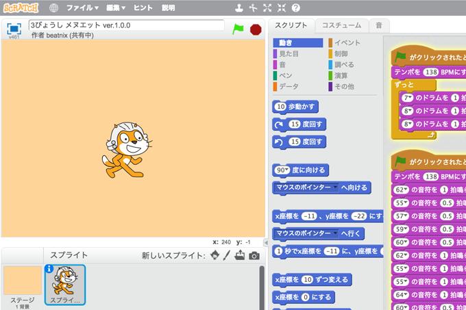 【既存の教科でプログラミング授業】3びょうし メヌエット