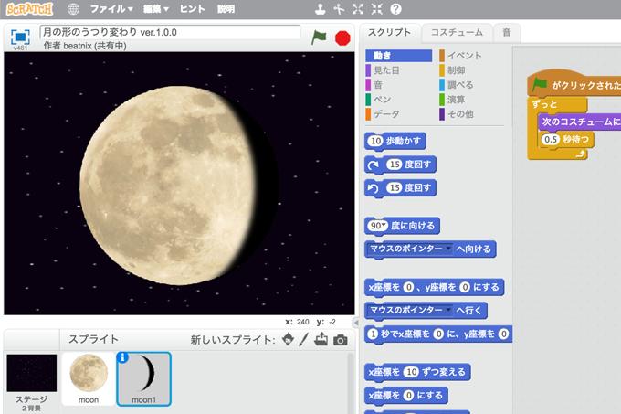 【既存の教科でプログラミング授業】月の形のうつり変わり