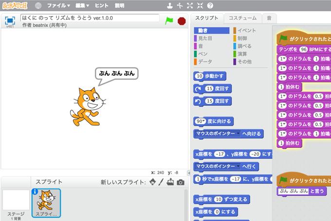 【既存の教科でプログラミング授業】はくに のって リズムを うとう