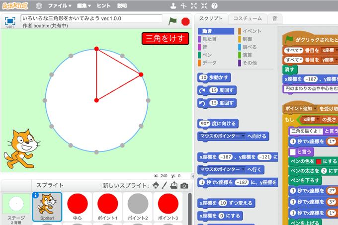 【既存の教科でプログラミング授業】いろいろな三角形をかいてみよう