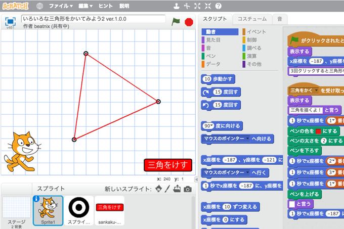 【既存の教科でプログラミング授業】いろいろな三角形をかいてみよう2