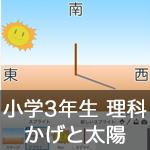 【既存の教科でプログラミング授業】かげと太陽