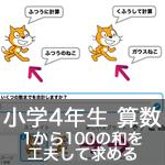 【既存の教科でプログラミング授業】1から100の和を工夫して求める