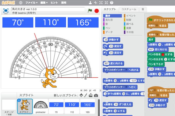 【既存の教科でプログラミング授業】角の大きさ