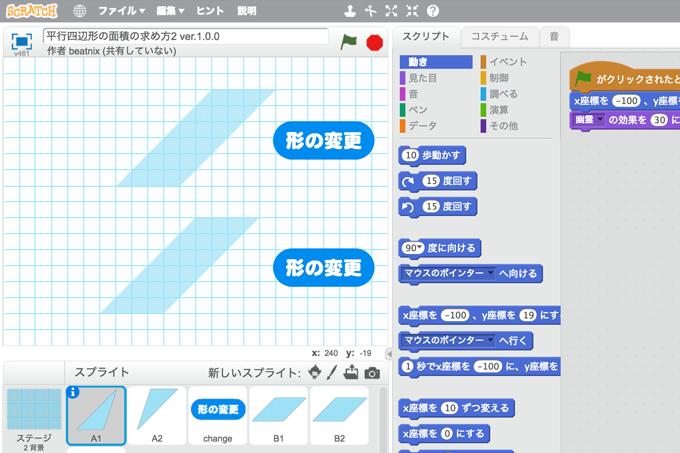【既存の教科でプログラミング授業】平行四辺形の面積の求め方2