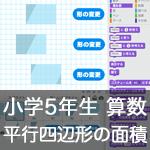 【既存の教科でプログラミング授業】平行四辺形の面積の求め方