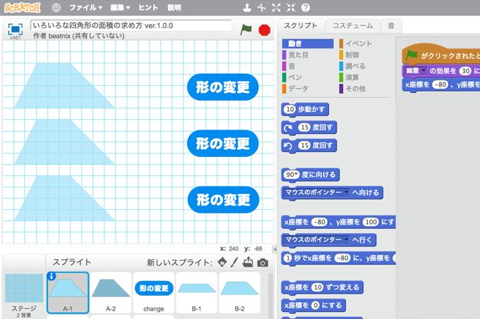 【既存の教科でプログラミング授業】四角形の面積の求め方1
