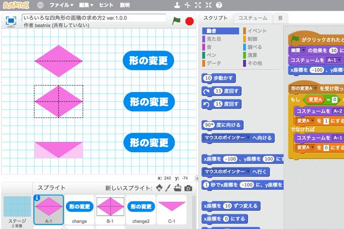 【既存の教科でプログラミング授業】いろいろな四角形の面積の求め方2