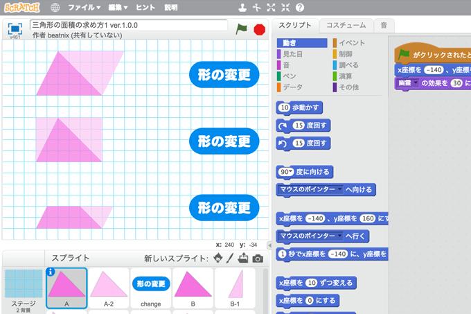 【既存の教科でプログラミング授業】三角形の面積の求め方1