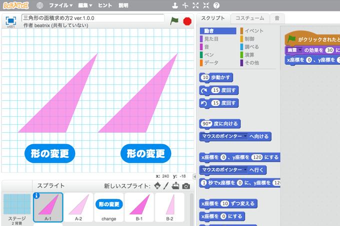 【既存の教科でプログラミング授業】三角形の面積の求め方2