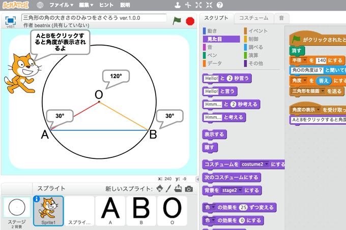 【既存の教科でプログラミング授業】三角形の角の大きさのひみつをさぐろう