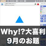【Scratch】Why!?大喜利 9月のお題