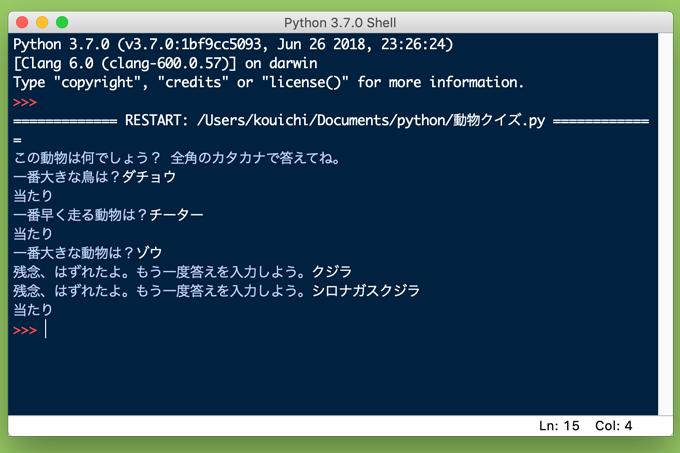 たのしくまなぶPythonプログラミング図鑑