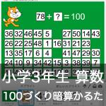 【既存の教科でプログラミング授業】100づくり暗算かるたをしよう