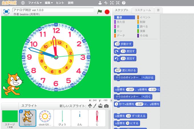 【既存の教科でプログラミング授業】アナログ時計